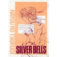 Doujinshi - Novel - Hayou no Tsurugi (SILVER BELLS) / RELISH MAX(瑠璃畑)