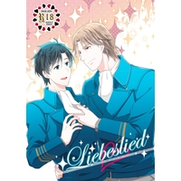 [Boys Love (Yaoi) : R18] Doujinshi - Novel - Anthology - Legend of the Galactic Heroes / Walter von Schenkopp x Yang Wen-li (Liebeslied) / DRAGON SCIENCE