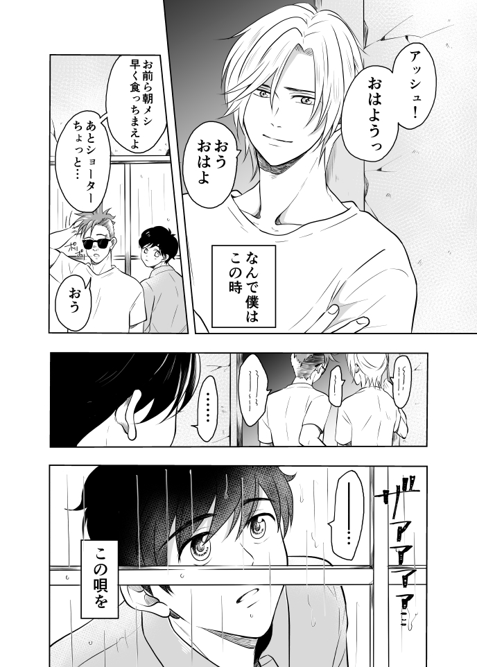 Doujinshi - BANANA FISH / Ash & Eiji & Shorter Wong (I love your future) / TRAMPOLINE GIRL
