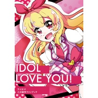 Doujinshi - Illustration book - Aikatsu! / Hoshimiya Ichigo (IDOL LOVE YOU!) / ぺぇべると