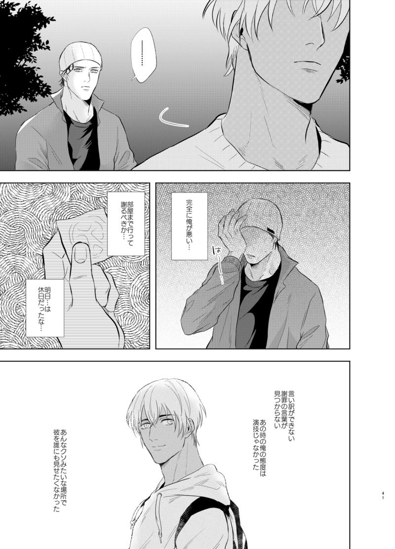 Doujinshi - Meitantei Conan / Akai x Amuro (All about youth of two) / 大穴
