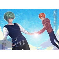 Doujinshi - High Speed! / Shiina Asahi & Kirishima Ikuya (こっちを向いてよ) / pluieneigeuse/DIAMOND DUST