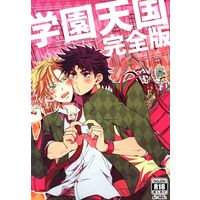 [Boys Love (Yaoi) : R18] Doujinshi - Jojo Part 2: Battle Tendency / Joseph x Caesar (学園天国 完全版 ☆ジョジョの奇妙な冒険) / 蛆