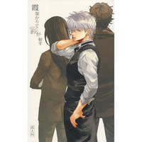 [Boys Love (Yaoi) : R18] Doujinshi - Novel - Gintama / Gintoki x Okita (霞架かりて霧が射す) / 燦々