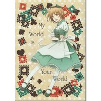 Doujinshi - Ghost Hunt / Naru x Mai (「My World is Your World」(ゴーストハント/渋谷一也×谷山麻衣)) / ゆめ、とき。