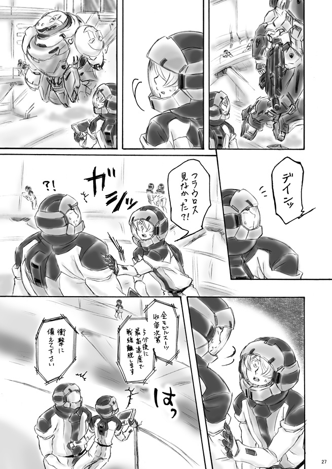 Doujinshi - IRON-BLOODED ORPHANS / Norba Shino (一縷の望み つなぐ想い) / (M)-shop
