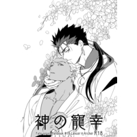 [Boys Love (Yaoi) : R18] Doujinshi - Fate/stay night / Lancer x Archer & Lancer  x Archer (神の寵幸) / Yoke
