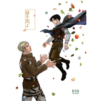 [Boys Love (Yaoi) : R18] Doujinshi - Anthology - Shingeki no Kyojin / Erwin x Levi (遠き光よ) / HIGGY