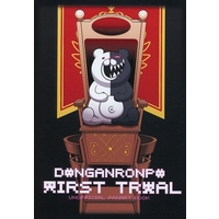 Doujinshi - Illustration book - Anthology - Danganronpa / All Characters (Dangan Ronpa) (DANGANRONPA FIRST TRIAL)