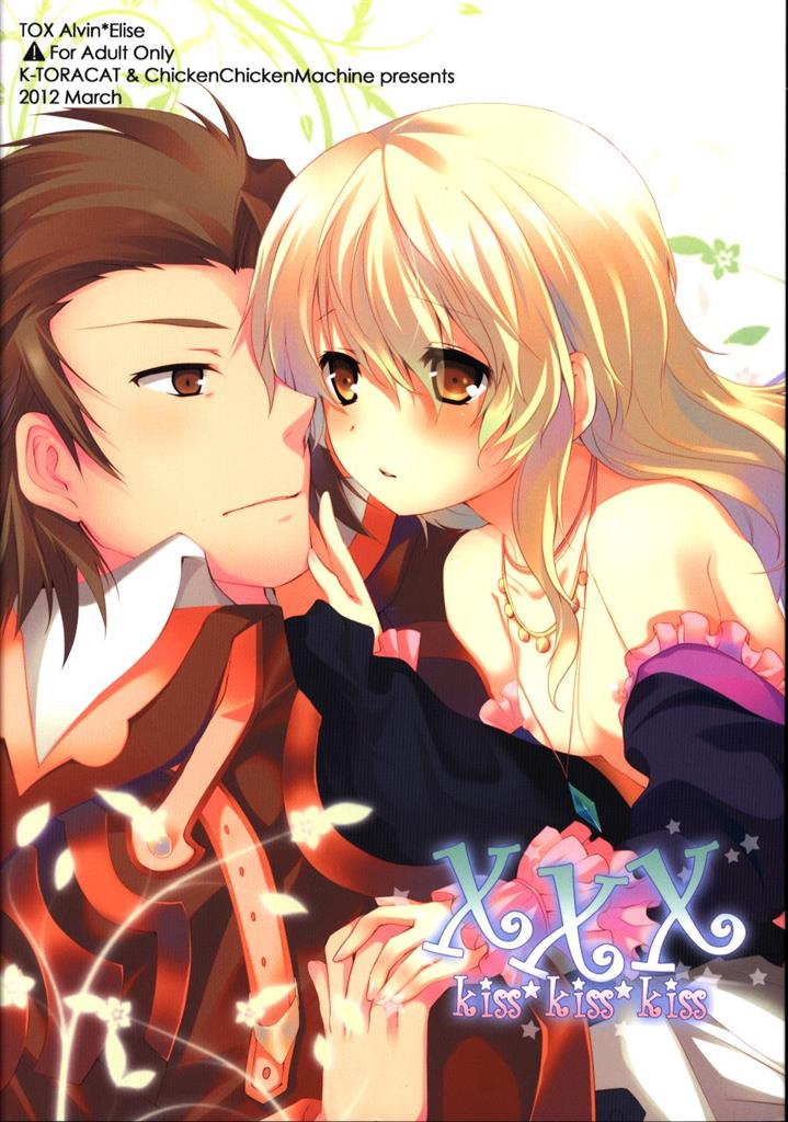 [Boys Love (Yaoi) : R18] Doujinshi - Anthology - Tales of Xillia / Alvin (XXX *合同誌) / K-TORACAT/チキチキ☆マシーン