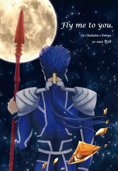 [Boys Love (Yaoi) : R18] Doujinshi - Novel - Fate/Grand Order / Lancer (Fate/stay night) x Archer (Fate/stay night) (Fly me to you.) / Canile
