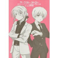 [Boys Love (Yaoi) : R18] Doujinshi - Novel - Hetalia / France x United Kingdom (ザ・ラスト・ストロゥ) / fifty-fifty