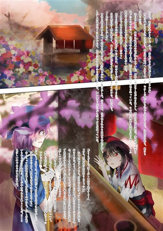 Doujinshi - Novel - Illustration book - Touhou Project / Shameimaru Aya (名も無き弔いの花達へ) / ギリギリ堂