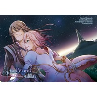 Doujinshi - Manga&Novel - Anthology - Tales of Vesperia / Yuri Lowell (そのPeriodを越えて.) / AitaiR