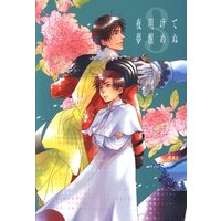 Doujinshi - Hetalia / Spain x Southern Italy (夜明けて夢醒めぬ 3) / YAPOOSNEO