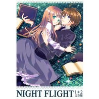 Doujinshi - Mobile Suit Gundam Wing / Heero Yuy x Relena Darlian (NIGHT FLIGHT1+2完全版) / MTT新潟