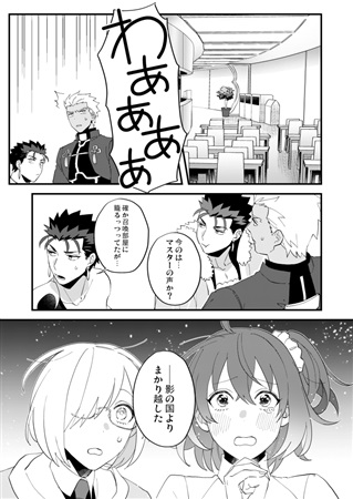 Doujinshi - Fate/Grand Order / Archer (Fate/stay night) x Lancer (Fate/stay night) (不束者ですが) / 霜月