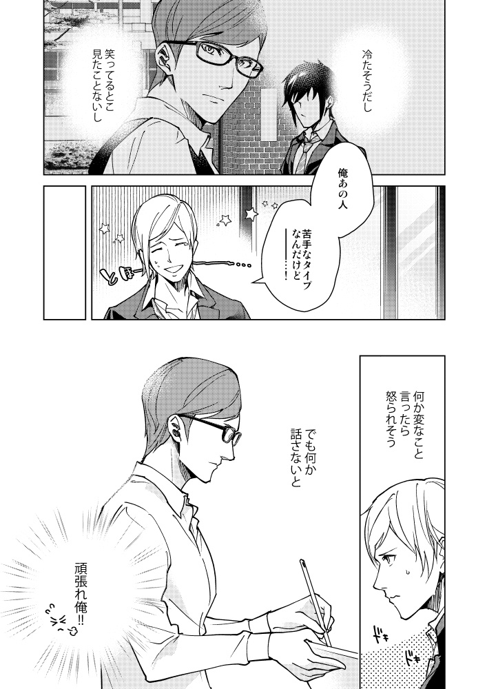 Doujinshi - Final Fantasy XV / Noctis & Prompto & Ignis (【予約】はじめまして! / Good to See You!) / Fiore Booth支店