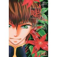 [Boys Love (Yaoi) : R18] Doujinshi - Novel - Code Geass / Suzaku x Lelouch (そして僕は嘘を吐く) / AWU