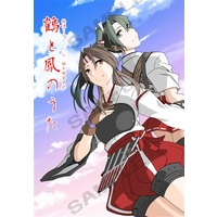 Doujinshi - Anthology - Kantai Collection / Zuikaku & Zuihou (鶴と鳳のうた) / 桜苑
