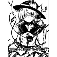 Doujinshi - Illustration book - Touhou Project / Komeiji Koishi (monochrome bullet) / ラパパメリカ