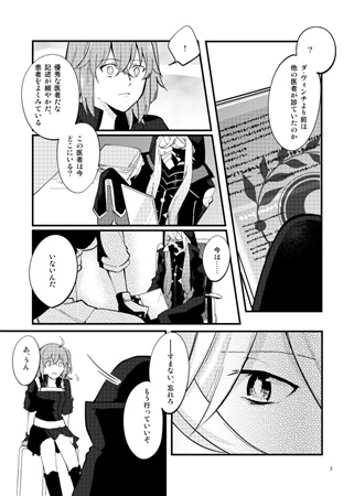 Doujinshi - Fate/Grand Order (星をつなぐ) / 贖罪