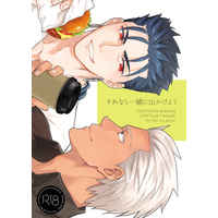 [Boys Love (Yaoi) : R18] Doujinshi - Fate Series / Archer (Fate/stay night) x Lancer (Fate/stay night) (それなら一緒に出かけよう) / Didit