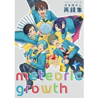 Doujinshi - Omnibus - Ensemble Stars! / Ryuseitai & All Characters (meteoric growth) / chickenman