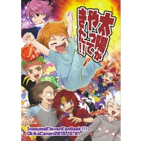 Doujinshi - Anthology - Inazuma Eleven GO / Amemiya & All Characters (太陽がやってきた!!) / おきこ砲つうはん
