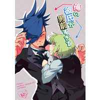 [Boys Love (Yaoi) : R18] Doujinshi - Promare / Lio x Galo (俺の彼氏が男前すぎる) / 2Gbps