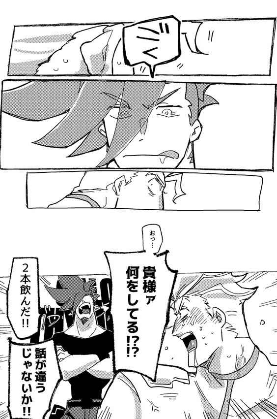 [Boys Love (Yaoi) : R18] Doujinshi - Promare / Kray x Galo (媚薬10本飲まないと出られないクガ) / キンキン=コーヒー牛乳