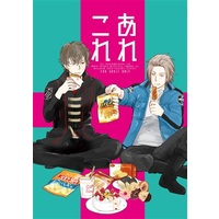 [Boys Love (Yaoi) : R18] Doujinshi - Novel - WORLD TRIGGER / Tachikawa Kei x Jin Yuichi (あれこれ) / ミレニアムラバー