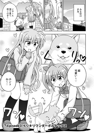 Doujinshi - Magical Girl Lyrical Nanoha / Kyrie Florian & Fate (男子ってホント最低!) / どみなり屋