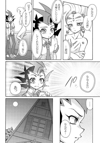 Doujinshi - Yu-Gi-Oh! ZEXAL (FIRST TRAIN OF THE DAY) / WKTK屋(わかたけや)