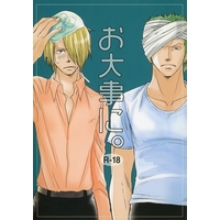 [Boys Love (Yaoi) : R18] Doujinshi - Novel - ONE PIECE / Zoro x Sanji (お大事に。) / ユメカウツウカ