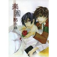 [Boys Love (Yaoi) : R18] Doujinshi - Novel - Code Geass / Suzaku x Lelouch (楽園黙示録) / OWL TOWN