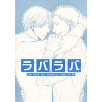 [Boys Love (Yaoi) : R18] Doujinshi - ONE PIECE / Sanji & Zoro (ラバラバ) / SHE:BA