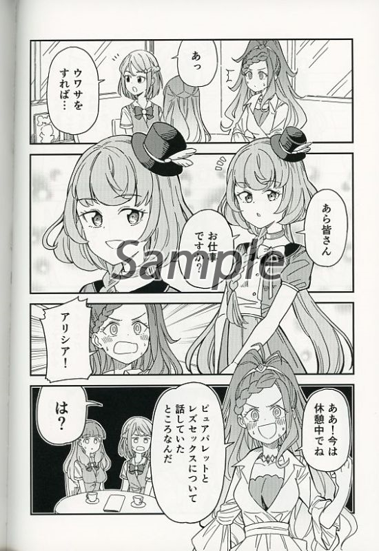 Doujinshi - Aikatsu! (DANGER DAYS Vol.3 Disenchanted) / ねこまたぎ。