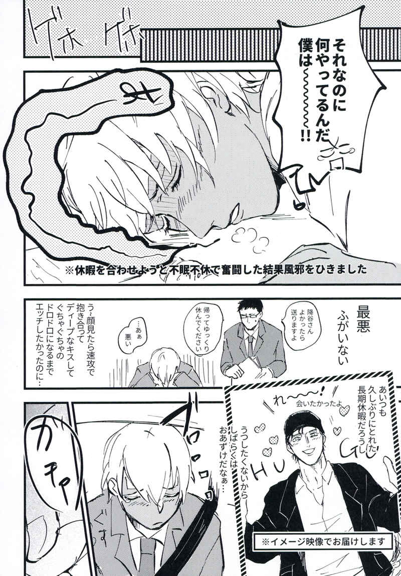 [Boys Love (Yaoi) : R18] Doujinshi - Meitantei Conan / Akai x Amuro (good boy my son!) / 散歩道