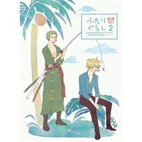 [Boys Love (Yaoi) : R18] Doujinshi - ONE PIECE / Zoro x Sanji (ふたりぐらし2) / ぎょたく