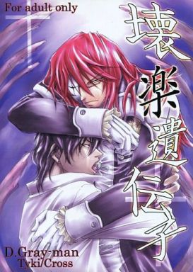 [Boys Love (Yaoi) : R18] Doujinshi - D.Gray-man / Tyki Mikk x Cross Marian (壊楽遺伝子) / 氷屋本店