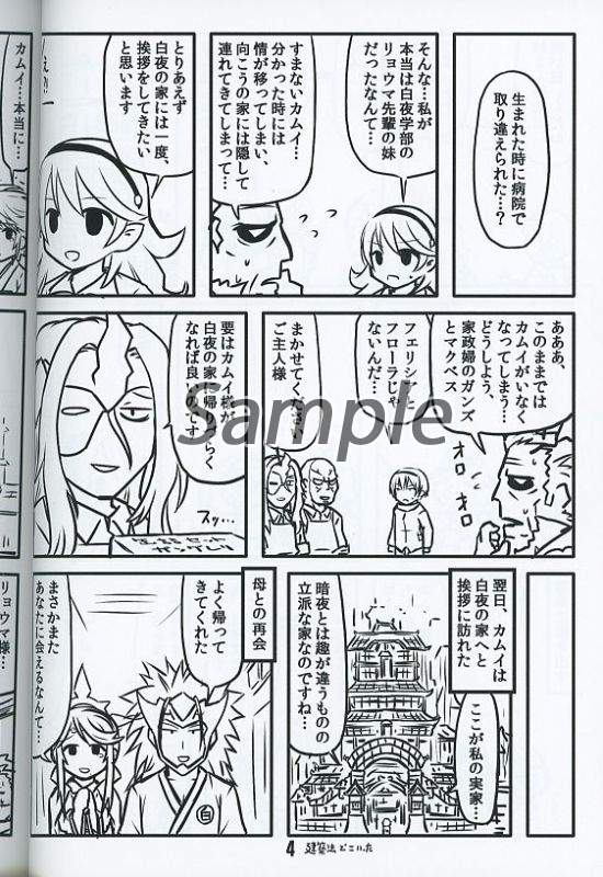 Doujinshi - Fire Emblem if / All Characters (Fire Emblem Series) (ファイアーエムブレムif 白夜学部/暗夜学部) / 転がる空間