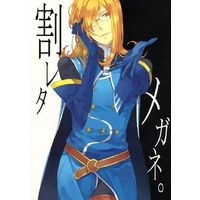 Doujinshi - Novel - Anthology - Tales of the Abyss / Luke & Jade (割レタメガネ。) / 割れたメガネ制作委員会
