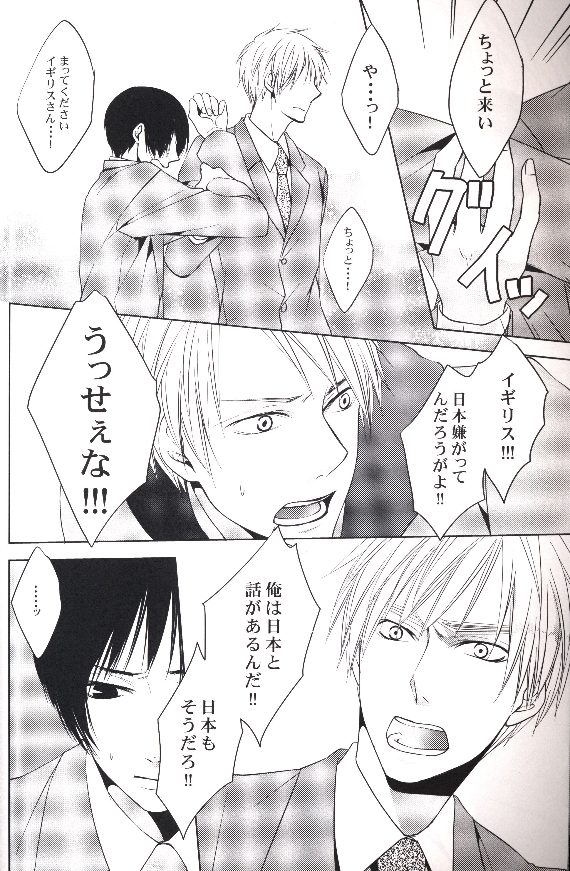 Doujinshi - Hetalia / United Kingdom x Japan (恋するトラブル体質) / GFN