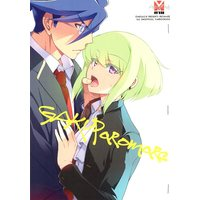 [Boys Love (Yaoi) : R18] Doujinshi - Promare / Galo x Lio (GAKUPAROMERE *コピー) / OMEGA2-D