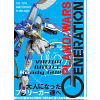 Doujinshi - Mobile Suit Gundam Wing (PLAMO:WARS GENARATION) / G・I・3