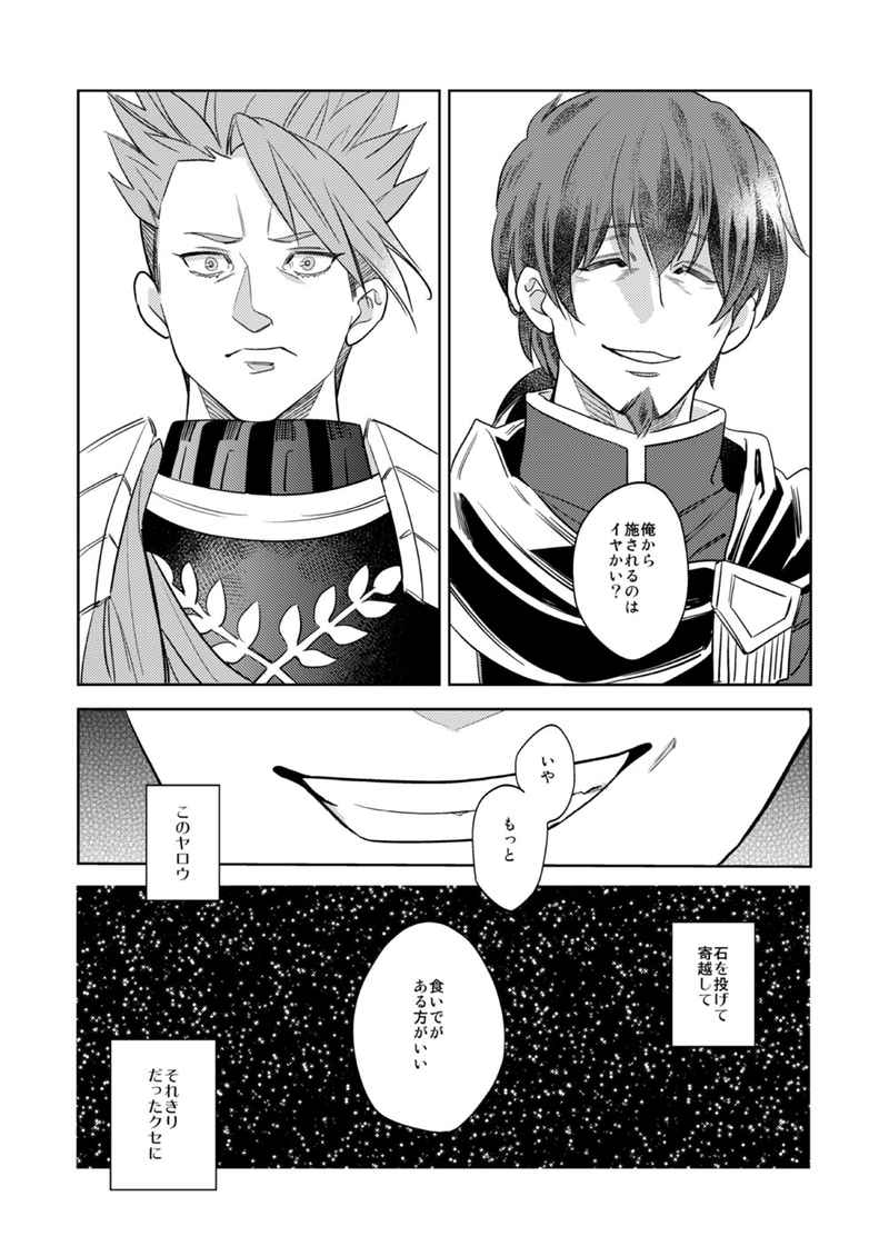 [Boys Love (Yaoi) : R18] Doujinshi - Fate/Grand Order / Achilleus x Hector (I did) / 辰家