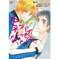 Boys Love (Yaoi) Comics - Kuroko's Basketball (<<黒子のバスケ>> ○)PC センパイ、オレのものになってよ)