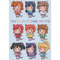 Doujinshi - Love Live (【コピー誌】CHOCOPUDDING 20151231) / *track