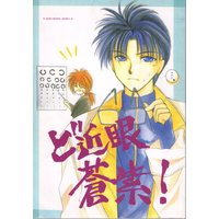 Doujinshi - Anthology - Rurouni Kenshin / Shinomori Aoshi (ど近眼蒼紫! *合同誌 ※イタミ有) / 桐生